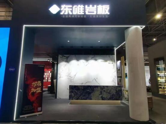 东唯岩板精彩亮相东莞国际设计周0916233.jpg