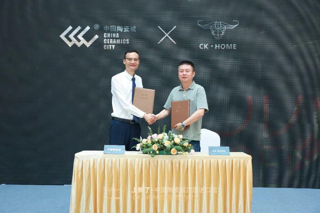 CK·HOME总部展厅正式入驻中国陶瓷城