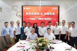 新明珠集团战略签约中国电信,加快布局5G智能工厂