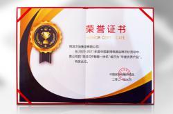 荣获三项大奖,恒洁载誉中国家用电器创新成果发布盛典
