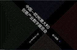 抢占创新风口!欧神诺瓷砖惊艳亮相中国-欧洲(意大利)创意产业数字展