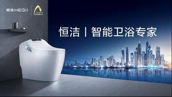 八款产品折桂美国IDEA设计奖 恒洁引领卫浴新国货设计09181786.jpg