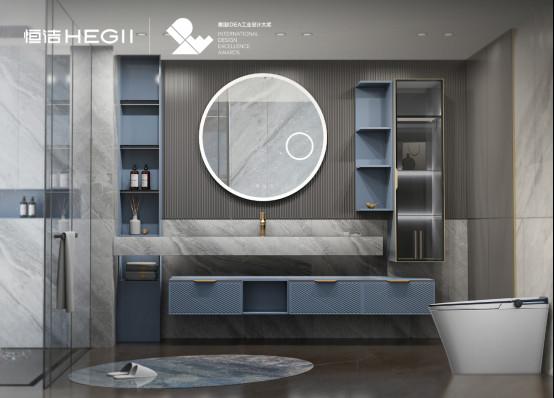 八款产品折桂美国IDEA设计奖 恒洁引领卫浴新国货设计0918760.jpg