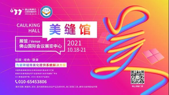 上场 · 即主场|10月18-21日第37届佛山陶博会,美缝主题馆来了!224.jpg
