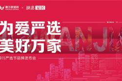 【门店焕新 严选为你】惠万家瓷砖915严选节全国大促强势来袭!