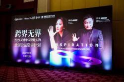 2021蒙娜丽莎瓷砖新品发布会天津站盛大举办