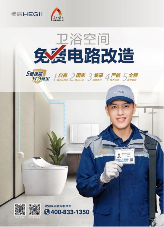 恒洁推出卫浴空间免费电路改造服务,推动智能卫浴新生活423.jpg