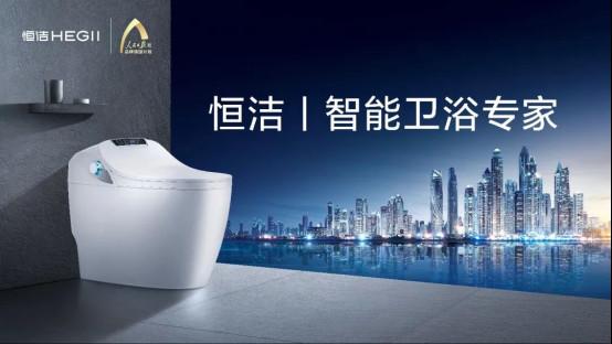 恒洁推出卫浴空间免费电路改造服务,推动智能卫浴新生活1133.jpg