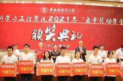 """接力第二个十年,成就万千学子梦想!陶大材料学院2021年""""宏宇奖助学金""""颁奖!"""