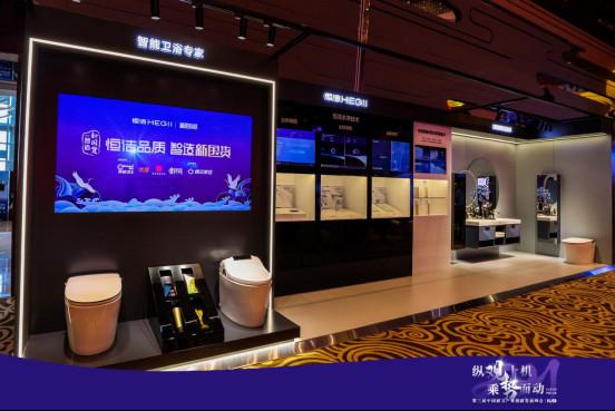 创新领潮!恒洁闪耀2021中国厨卫产业创新发展峰会663.jpg