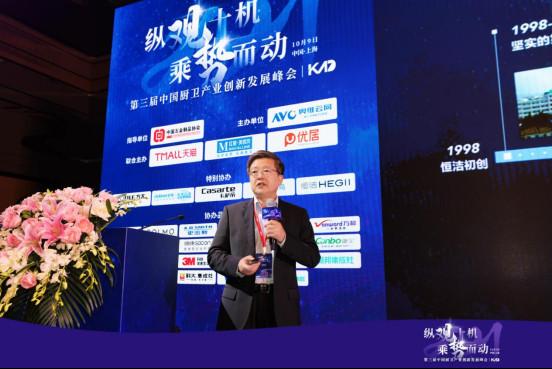 创新领潮!恒洁闪耀2021中国厨卫产业创新发展峰会580.jpg