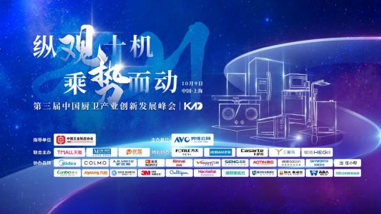 创新领潮!恒洁闪耀2021中国厨卫产业创新发展峰会215.jpg