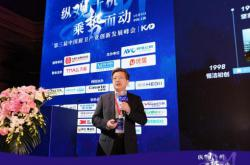 创新领潮!恒洁闪耀2021中国厨卫产业创新发展峰会