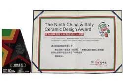 双项殊荣|第9届中意陶瓷设计大奖赛:欧神诺瓷砖斩获产品创意金奖、岩板优秀奖!