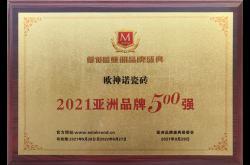 欧神诺瓷砖荣获2021亚洲品牌500强大奖