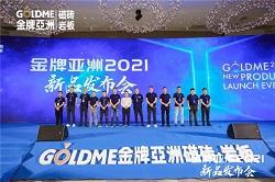 金牌亚洲2021新品发布会,两大新品耀世而出!