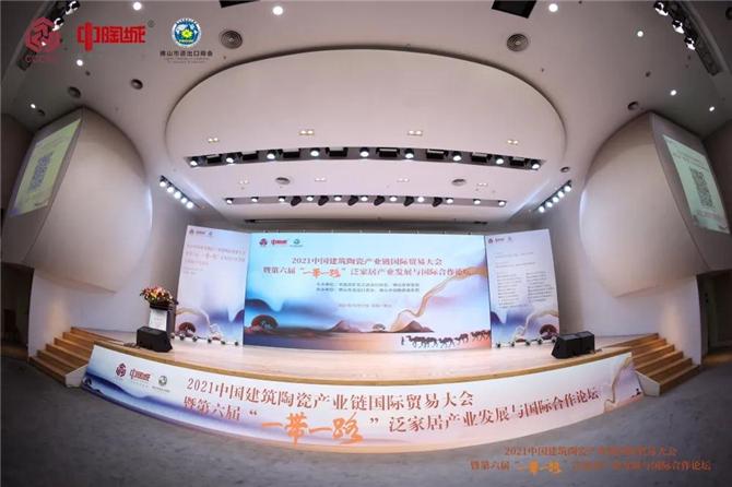 """2021中国建筑陶瓷产业链国际贸易大会暨第六届""""一带一路""""泛家居产业发展与国际合作论坛成功举行"""