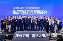 助力国货崛起,中国民族卫浴发展峰会在佛山圆满召开
